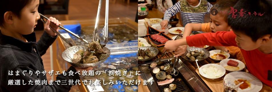 下田の家族温泉旅行でバイキングするなら|下田聚楽ホテル|伊豆の恵みを味わい尽くす至福のひととき